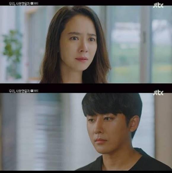 송지효가 우리, 사랑했을까 종영소감을 전했다. /JTBC 우리, 사랑했으까 캡처