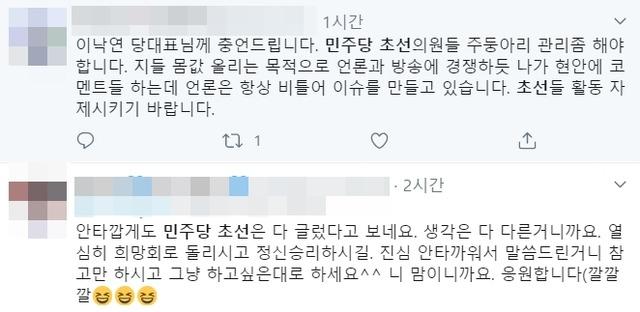 민주당 지지층으로 추정되는 누리꾼들은 이 신임 대표에 소속 의원들의 메시지 관리를 당부하고 있다. /트위터 갈무리