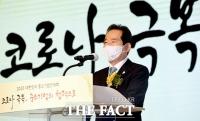 [TF포토] '중소기업인 대회' 격려사하는 정세균 총리