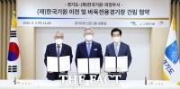 의정부시가 바둑의 메카로...한국기원 본원 유치.