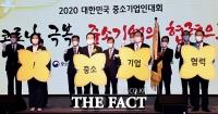 [TF사진관] 중기부, '2020 대한민국 중소기업인대회 개최'