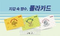롯데카드, 롯데그룹 계열사 파격 혜택 담은 '롤라카드' 출시