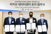 [TF포토] 경기도, '4000억 규모 카카오 데이터센터 유치 협약'
