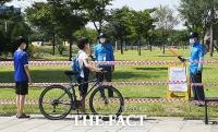 [TF사진관] 한강공원 부분 폐쇄...'아쉬워도 조금만 참아주세요!'