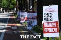 [TF사진관] 참여연대, '밀실합의 철회와 보건의료 개혁하라!'