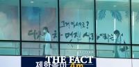 [TF포토] '복도 지나는 의료진들'