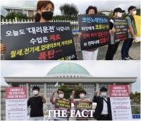 [TF사진관] 영업중지 피해 호소하는 PC방·코인노래방 점주들