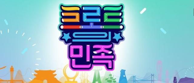 트로트 프로그램이 우후죽순 쏟아지고 있는 가운데 10월 MBC에서 트로트의 민족(사진), 11월 KBS에서 트롯 전국체전을 내놓는다. /MBC 제공
