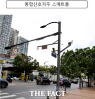 신호등·와이파이·IoT가 하나로…서울에 '스마트폴' 등장