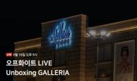 갤러리아百, 라이브 커머스 도전…16일 '오프화이트'로 첫방