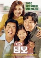 '담보', 29일 개봉 확정…추석 라인업 합류