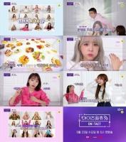 '아이즈원츄-ON:TACT', 23일 공개…4번째 단독 리얼리티
