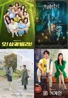 [TF프리즘] 청춘물→판타지…개성 만점 9월 하반기 新 드라마