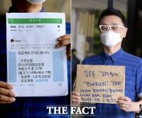 [TF사진관] 권영찬, '김호중 살해 협박, 명예훼손 등' 안티카페 고발