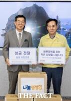 울릉군 태풍피해 나눔영성원 곡성센터 1억1000만원 상당 기탁