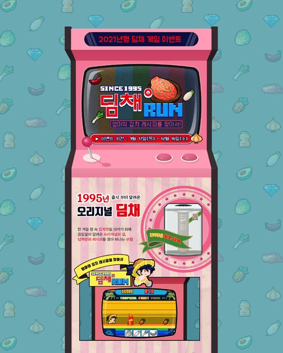 위니아딤채가 오리지널 김치냉장고 딤채의 역사와 가치를 유쾌하고 친근하게 즐길 수 있는 1995 딤채 RUN 게임 프로모션을 진행한다. /위니아딤채 제공