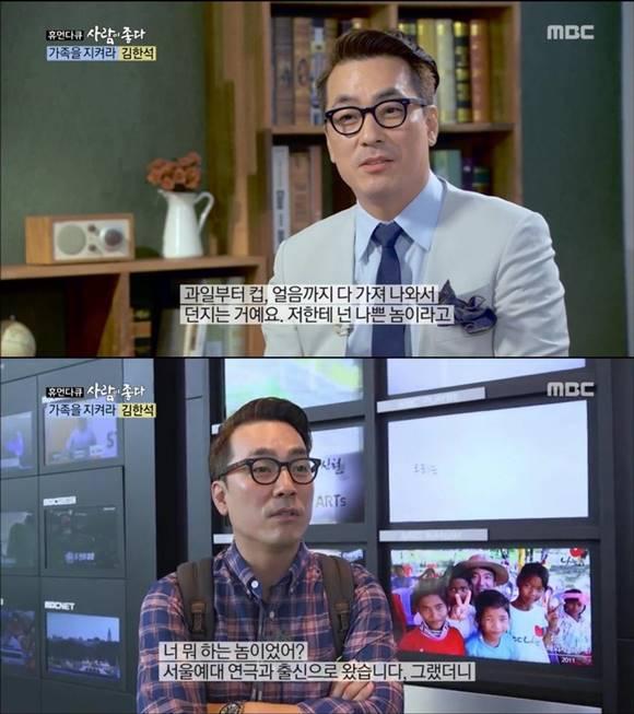 김한석은 서울예대 연극과 출신으로 방송국에서 아이디어 작가 겸 FD를 맡고 있다가 MC 이경규의 권유로 1992년 코미디언으로 데뷔했다. /MBC 휴먼다큐 사람이 좋다 캡처
