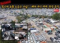 [단독] '침수차 유통 소문은 사실!'…폐차 대신 매매된다(영상)