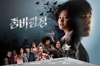 넷플릭스에 도전…SKB, 첫 오리지널 콘텐츠 '좀비탐정' 공개