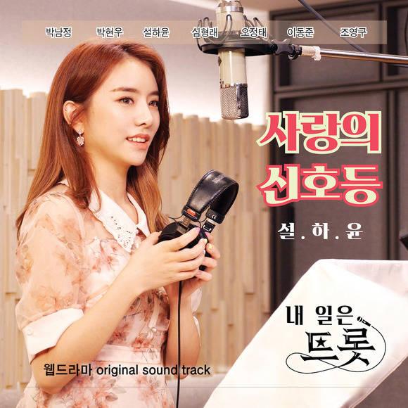 설하윤이 자신이 출연한 웹드라마 내 일은 트롯의 OST 사랑의 신호등을 불렀고 24일 오후 6시 음원을 공개한다. /코스믹뮤직 제공