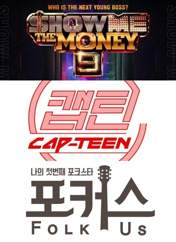 쇼미더머니9 캡틴 포커스(위부터)가 올해 말 베일을 벗는다. 모두 Mnet이 강세를 보여왔던 경연 예능 포맷이다. /Mnet 제공