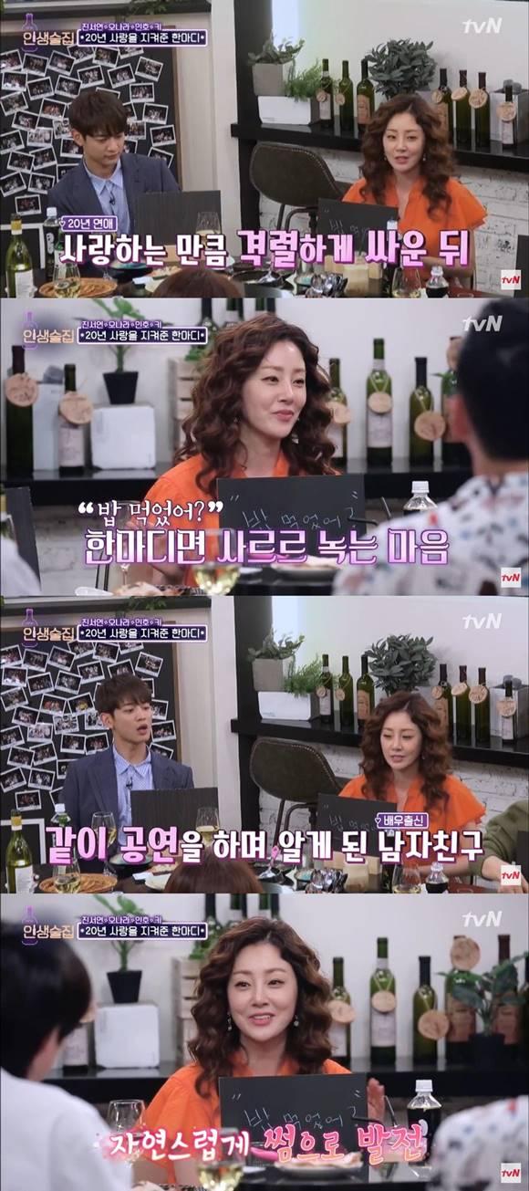 지난 2018년 인생술집에 출연한 오나라는 김도훈과 첫 만남 스토리를 공개했다. /tvN 인생술집 캡처