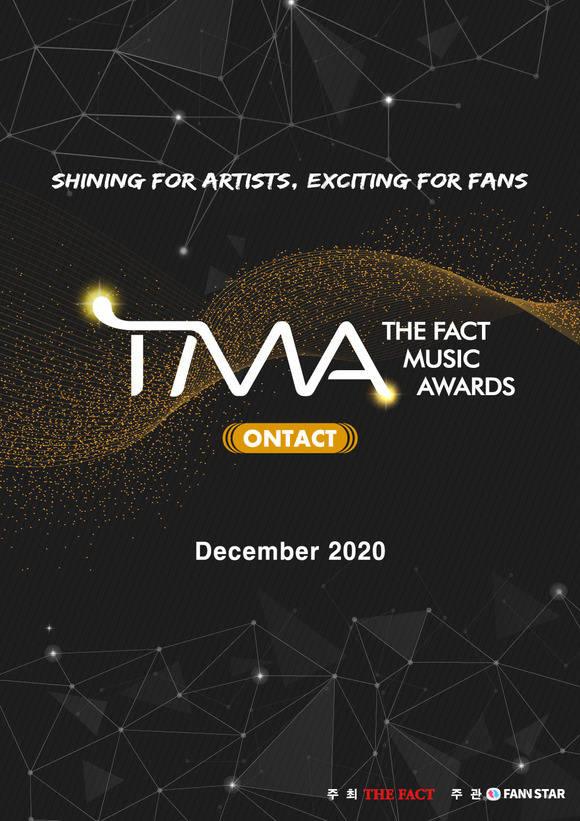 제3회 더팩트 뮤직 어워즈가 오는 12월 온택트(Ontact 온라인을 통해 대면하는 방식) 시상식으로 열린다. /TMA 제공