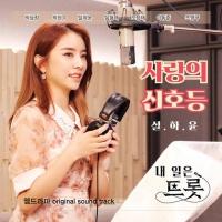 설하윤, 웹드 '내 일은 트롯' 여주 이어 OST 발표