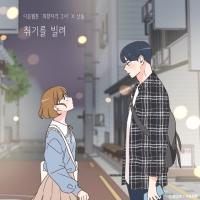 [TF초점] '취향저격 그녀', 한계 극복한 웹툰 OST 가능성