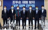 [TF사진관] '조두순 재범 방지 대책 마련' 위해 머리 맞댄 국회·검경·지자체
