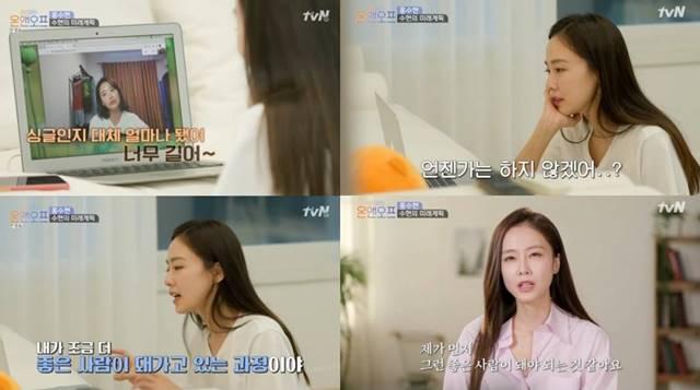 배우 홍수현이 절친과 통화하며 결혼과 연애에 관한 솔직한 심경을 털어놔 눈길을 끌었다. /tvN 온앤오프 캡처