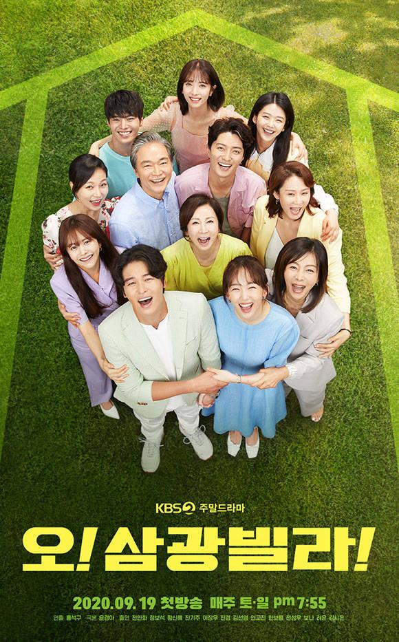KBS 2TV 새 주말 드라마 오! 삼광빌라!가 첫 방송 시청률 23.3%를 기록하며 순조로운 출발을 알렸다. /KBS 제공