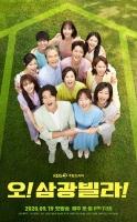 '오! 삼광빌라!' 첫 방송 23.3%…순조로운 출발