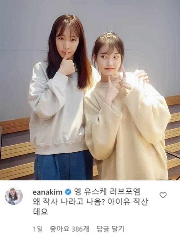 작사가 김이나가 지난 19일 자신의 인스타그램을 통해 KBS2 유희열의 스케치북 측의 자막 실수를 지적했다. /김이나 SNS
