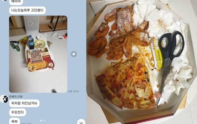 정주리는 21일 남편과 주고 받은 카카오톡과 남편이 남겨준 피자 사진을 올려 화제가 됐다. /정주리 SNS