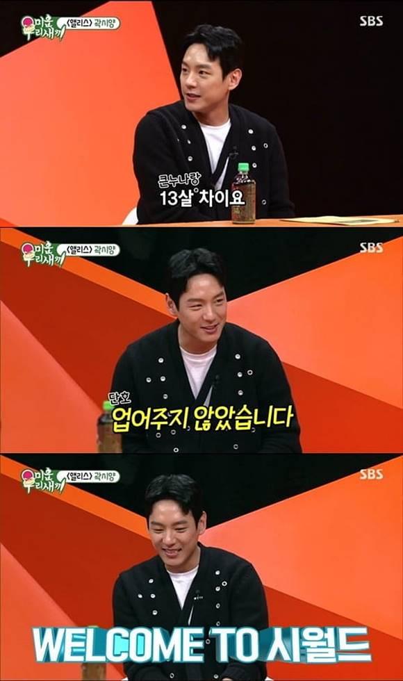 배우 곽시양이 미우새에 출연해 누나가 넷이 있다며 가족관계를 공개했다. /SBS 미운 우리 새끼 캡처