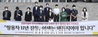 [TF사진관] 국회 여야, 쌍용차 국가손배 소취하 결의안 공동발의