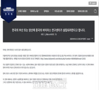 중국 '바이러스 연구센터' 부산대 양산캠퍼스 유휴지 건립설 '논란'