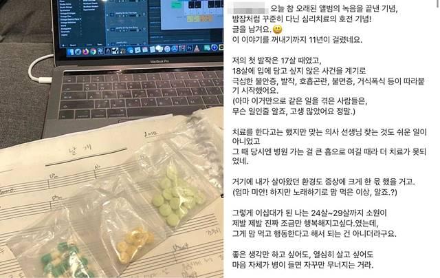 가수 장재인이 지난 11년 동안 겪었던 자신의 아픔을 22일 인스타그램을 통해 공개했다. /장재인 SNS