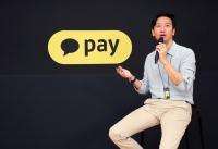 카카오페이, '자산관리' 서비스 고도화 나선다…'버킷리스트' 오픈