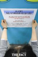 [TF포토] 독감 백신 무료접종 중단, '유통과정중 상온 노출'