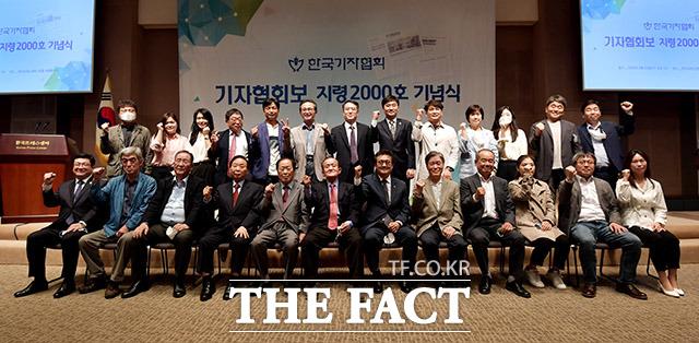 한국기자협회가 23일 오후 서울 중구 한국프레스센터에서 기자협회보 지령 2000호 맞이 기념식을 개최한 가운데 김동훈 한국기자협회 회장(왼쪽에서 일곱번째)을 비롯한 참석자들이 기념촬영을 하고 있다. /이덕인 기자