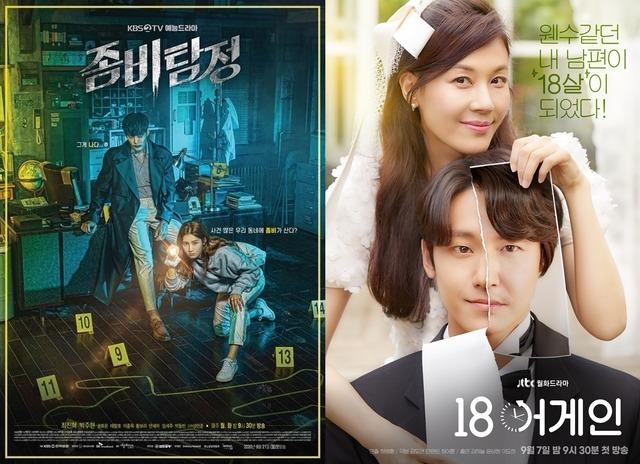 새로운 월화극 좀비탐정과 18 어게인은 각각 시청률 3·4위에 머물렀다. /KBS2, JTBC 제공