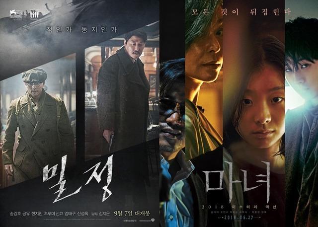 밀정(왼쪽)을 투자 배급한 워너 브러더스가 한국영화 사업에서 손을 뗀다. 기대를 모았던 마녀의 후속작 제작은 미궁에 빠졌다. /워너브러더스 코리아 제공