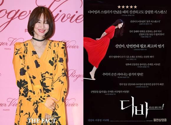 배우 신민아가 출연한 영화 디바가 23일 개봉 첫날 예매율 1위를 기록했다. /더팩트 DB·영화사 올㈜ 제공