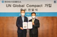 동아쏘시오홀딩스, 지속 발전과 사회적 책임 위해 UNGC 가입