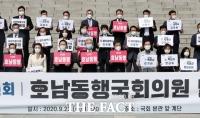 [TF사진관] '호남 동행' 선포하는 국민의힘