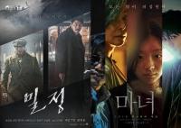 워너브러더스, 韓 영화 제작 사업 철수…'마녀2' 거취 불투명