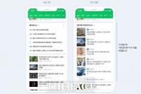 네이버, 뉴스 섹션·연령별 랭킹 폐지…'기자·연재 구독' 강화