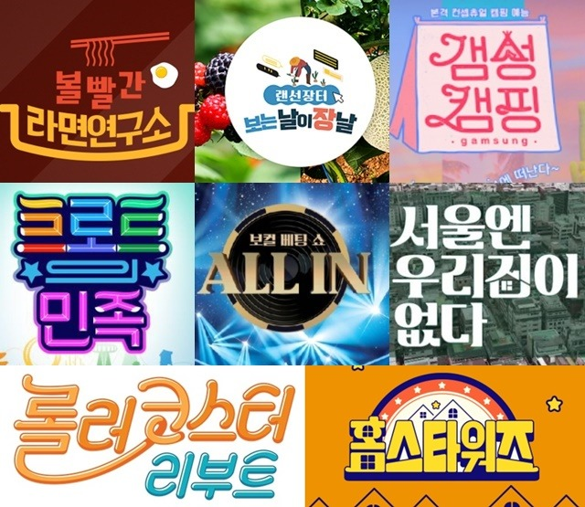 볼빨간 라면연구소 랜선장터 갬성캠핑 서울엔 우리집이 없다 홈스타워즈 롤러코스터 리부트 홈스타워즈 롤러코스터 리부트 트로트의 민족 올인(왼쪽 위부터 시계방향) 등 신규 예능이 연달아 베일을 벗는다. 2부작 파일럿부터 당당하게 출사표를 던지는 정규 편성까지 다양하다. /SBS JTBC MBC tvN 제공